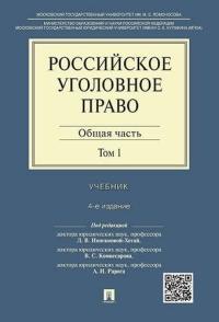 Российское уголовное право. Общая часть том 1й